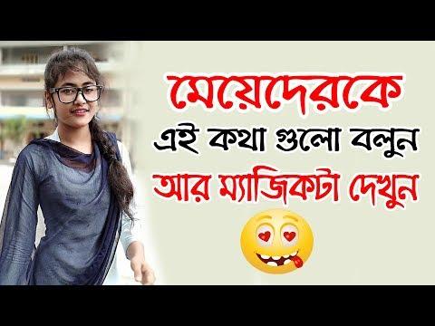 মেয়েদেরকে এই কথা গুলো বলুন আর ম্যাজিক দেখুন - Meye Potanor Tips - Impress Girls in Bangla - MPTC