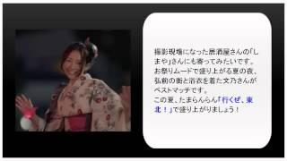 浴衣姿が可愛いと評判の木村文乃さん。 JR東日本のCM「行くぜ、東北...