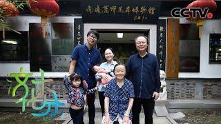 《文化十分》 传家·非遗之家 吴元新:把蓝白梦世世代代做下去 20200511   CCTV综艺