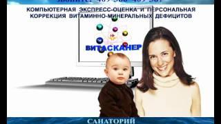 видео Биорезонансная диагностика: особенности компьютерного обследования