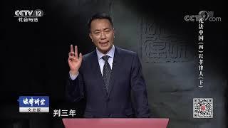 《法律讲堂(文史版)》 20191009 礼法中国(四)以孝律人(下)| CCTV社会与法