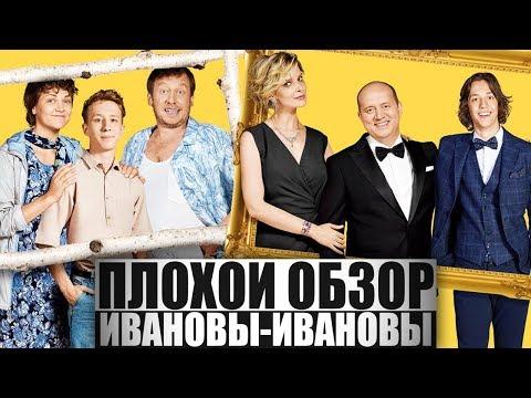 ПЛОХОЙ ОБЗОР - Сериал ИВАНОВЫ-ИВАНОВЫ