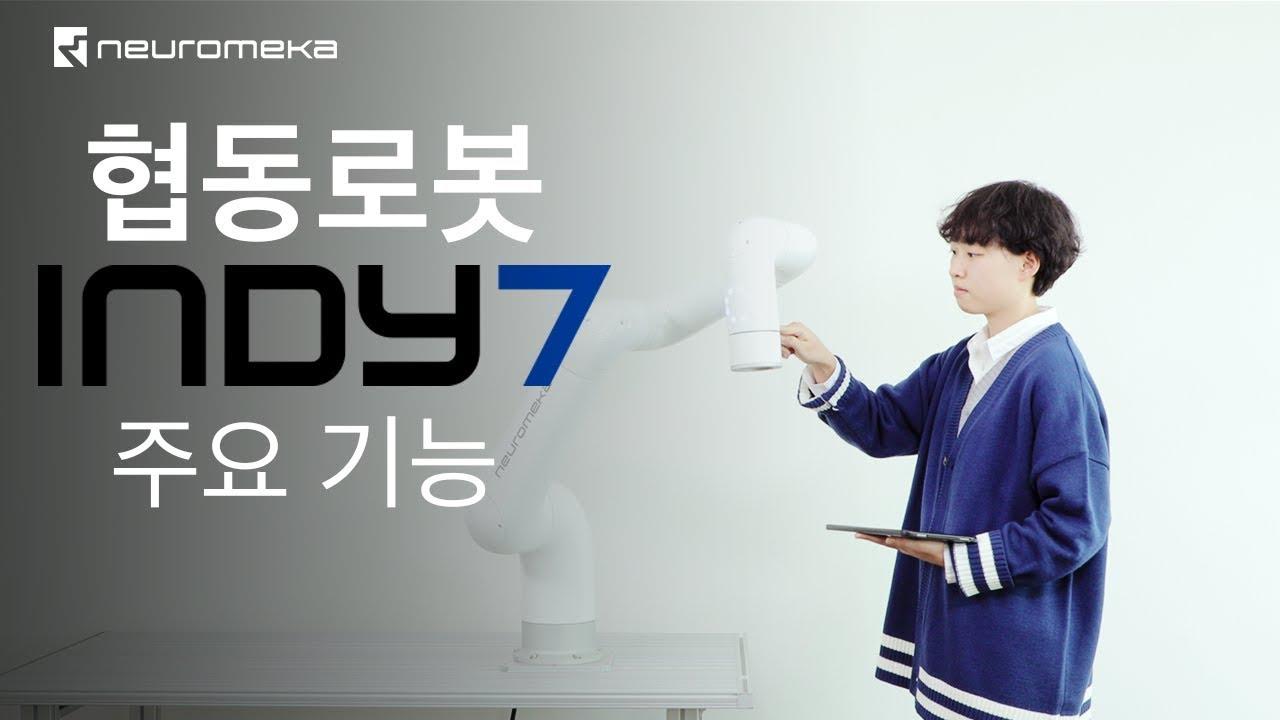협동로봇 Indy7 주요 기능 소개