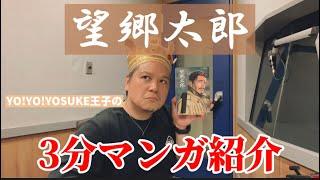 【Wikipediaにもない】#011 YO!YO!YOSUKEのオススメマンガ紹介【#望郷太郎】