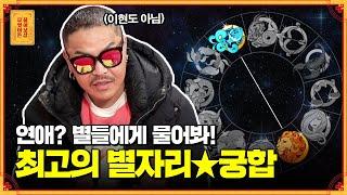 별⭐️보살이 알려주는 최고의 별자리 궁합 & 별자리별 …