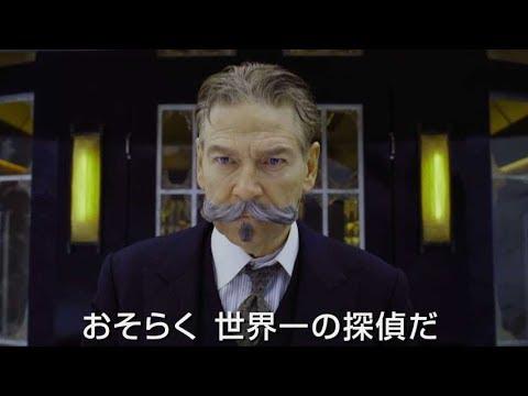 ケネス・ブラナー監督・主演、ジ...