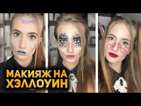 Макияж на хэллоуин - образ на Halloween от Kate Brush