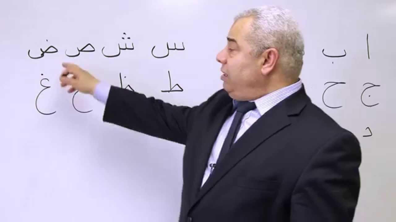 Learn Arabic: Alphabet Lesson Part 1