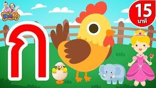 เพลง ก เอ๋ย ก ไก่ แบบดั้งเดิม   ฝึกนับเลขกับ ลูกเป็ด 10 ตัว By KidsMeSong