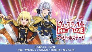 【TGS2018】少女☆歌劇 レヴュースタァライト -Re LIVE- スペシャルステージ(9/20) thumbnail