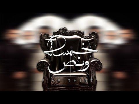 5:30 - Second Teaser (Mirror) - مسلسل خمسه ونص - الإعلان 2 #رمضان_ 2019