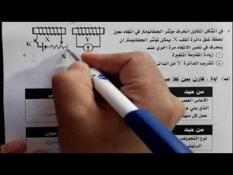 امتحان السودان ٢٠١٩ فيزياء الثانوية العامة 《1》♡ العبقرى ♡