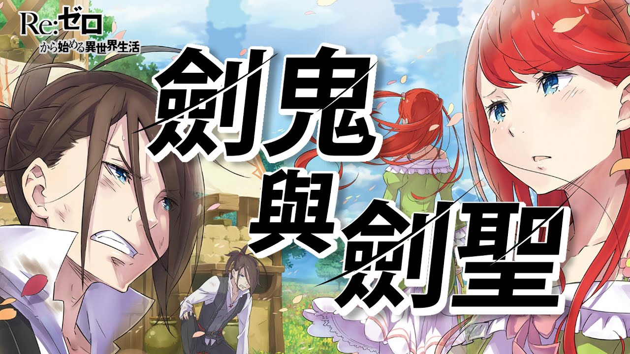 Re:從零開始的異世界生活 劍鬼與劍聖 番外-劍鬼戀譚 (上) - YouTube
