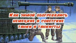 Сравним, как немецкие и советские танкисты обогревали зимой свои танки