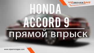 Обзор ГБО на Honda Accord - ГБО Landi Renzo (ГАЗ на Хонда Аккорд) VIPserviceGAS Харьков
