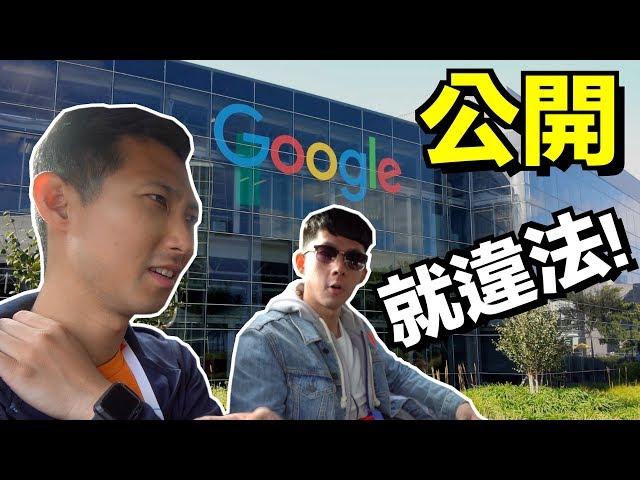 再次回到Google總部!! 這次居然要簽保密協定?! 違反就是違法!!【劉沛 VLOG】