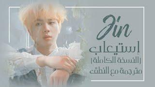 Jin - Epiphany (Full Length Edition) - Arabic Sub + Lyrics [مترجمة للعربية مع النطق]