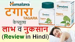 Himalaya TAGARA Capsules Review in Hindi - Use, Benefits & Side Effects