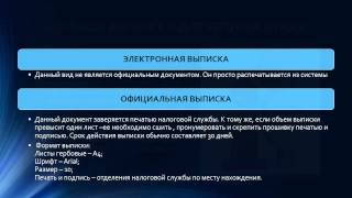 видео Виды выписок из ЕГРН