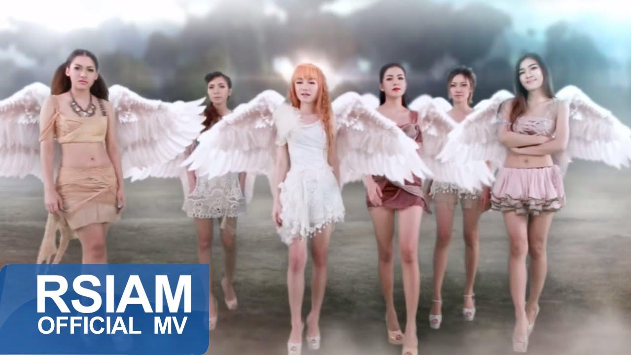 Photo of นางฟ้า (ภาพยนตร์) – ผู้ชายห้ามเข้า : สโมสรชิมิ3 [Official MV]