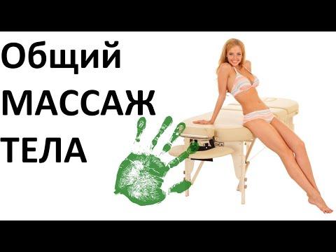 Видео массаж всего тела видео уроки женщине