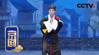 《中国京剧像音像集萃》 20210107 京剧《状元谱》  CCTV戏曲 - YouTube