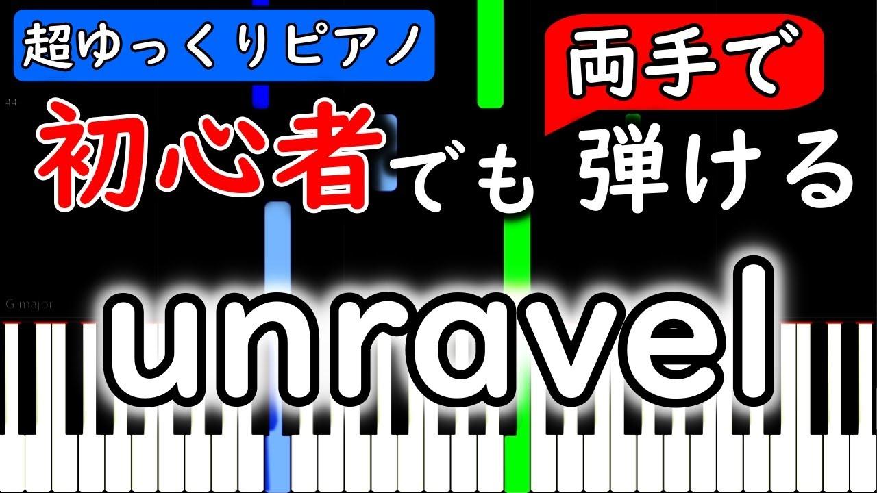 【楽譜付き】unravel - TK from 凛として時雨【ピアノ簡単超ゆっくり・初心者練習用】 yuppiano