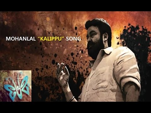 Premam film | kalippu song  |  mohanlal version