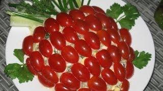 Салат с помидорами черри «Вкусная ягодка»
