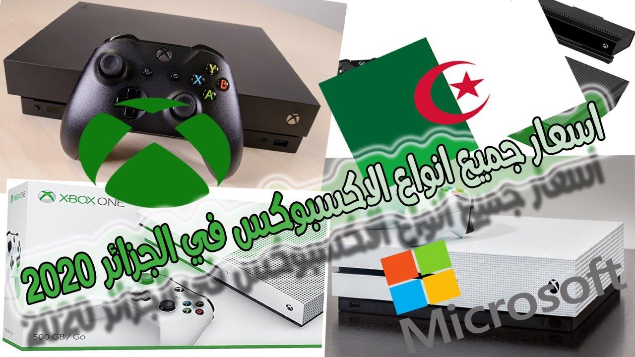 اسعار جميع انواع الاكس بوكس في الجزائر 2020 xbox prix ...