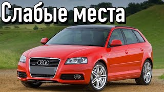 Audi A3 II недостатки авто с пробегом | Минусы и болячки Ауди А3 2