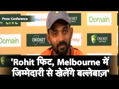 Rahane Says Both Rohit and Ashwin Fit for Melbourne Test - Full Press Conference | #IndvsAus