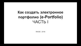 Как создать электронное портфолио (e-portfolio). Часть 1