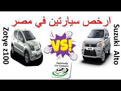 Zotye Z100 Vs Alto كماليات صيني ولا جوده ياباني زوتي زد ١٠٠ اصبحت ارخص سيارة في مصر ب120الف ج بس Youtube