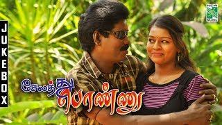 Download Selatthu Ponnu    Tamil Movie Audio Jukebox   (Full Songs) MP3 song and Music Video