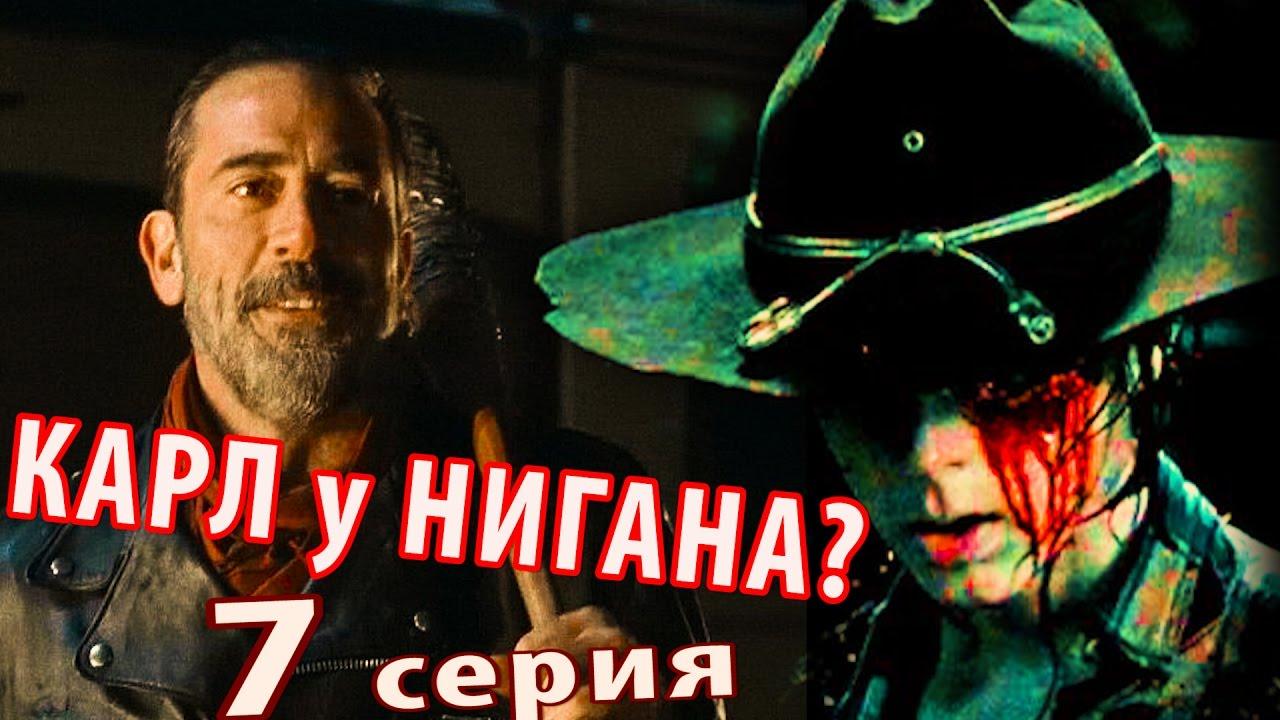 «Ходячие Мертвецы Когда Выйдет 7 Сезон» — 2014