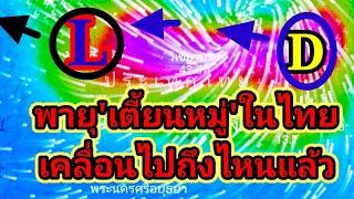 พายุ'เตี้ยนหมู่' ในไทยไปไหนแล้ว ฝนตกหนัก น้ำท่วม พยากรณ์อากาศวันนี้