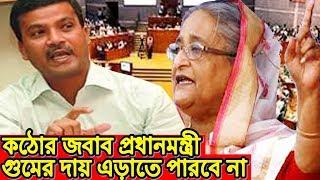 প্রধানমন্ত্রী শেখ হাসিনাকে নিয়ে কঠিন বক্তব্য দিলো আসিফ নজরুল | Asif Nazrul | Sheikh Hasina