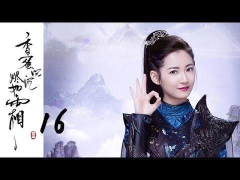 【ENG SUB】【香蜜沉沉烬如霜】Ashes Of Love——16(杨紫、邓伦领衔主演的古装神话剧)