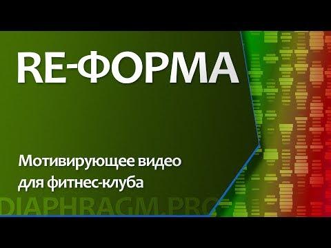 Мотивирующее видео для фитнес-клуба в Калининграде