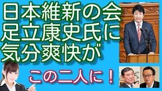 足立康史氏が民進党攻撃 爽快! /石破茂&船田元コンビが