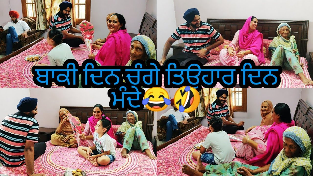 Very Happy and Funny Moments With Brother 😊 || ਭੈਣ ਭਰਾਵਾਂ ਦੇ ਕੁਝ ਖੁਸ਼ੀਆ ਭਰੇ ਪਲ 💞 Rural Life Punjab