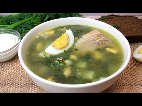 ЗЕЛЕНЫЙ БОРЩ ☆ Щавелевый суп. Очень вкусно и просто.