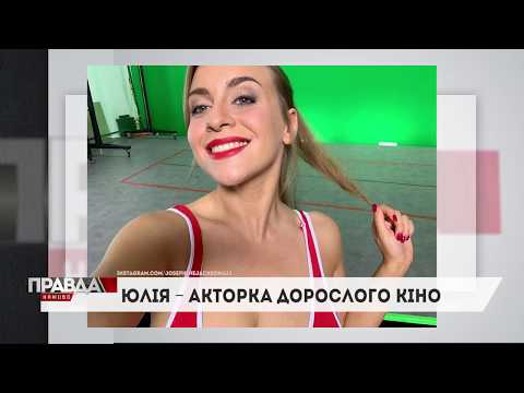 Порноакторка зі Львова розповіла про свою професію