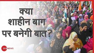 Shaheen Bagh: कब खत्म होगी आजादी की ये लड़ाई? | Latest Hindi News | News In Hindi | Zee News
