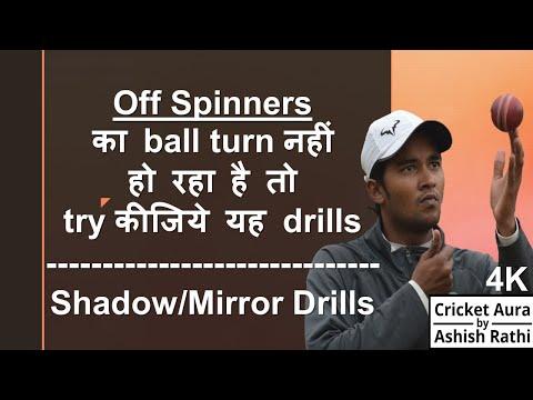 Off Spinners का Ball Turn नहीं हो रहा है तो Try कीजिये यह Drills | Shadow/Mirror Drills