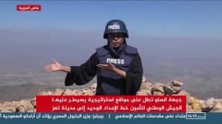 مرتفعات الصلو الإستراتيجية بيد الشرعية اليمنية