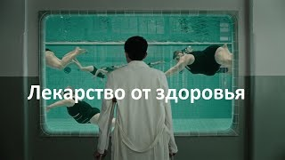 """КИНО """"Лекарство от здоровья"""" - Неудачный симбиоз двух жанров"""