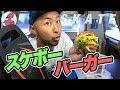 【アメリカ】スケーターの集まるハンバーガーショップ【enSkate】