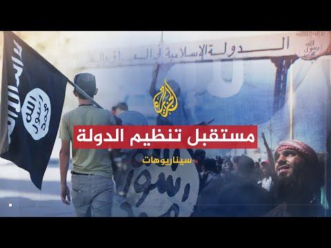 سيناريوهات-ثلاثة مسارات محتملة لمستقبل تنظيم الدولة الإسلامية